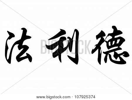 English Name Farid In Chinese Calligraphy Characters