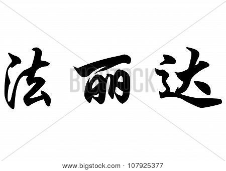 English Name Farida In Chinese Calligraphy Characters