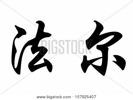 English Name Fares In Chinese Calligraphy Characters