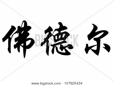 English Name Faudel In Chinese Calligraphy Characters