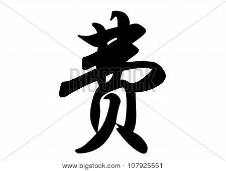 English Name Fe In Chinese Calligraphy Characters