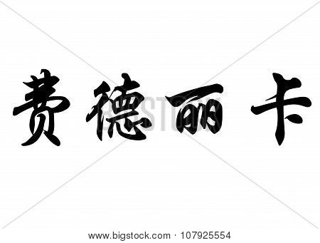 English Name Federica In Chinese Calligraphy Characters