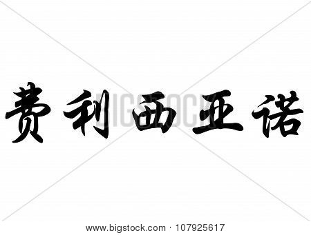 English Name Feliciano In Chinese Calligraphy Characters