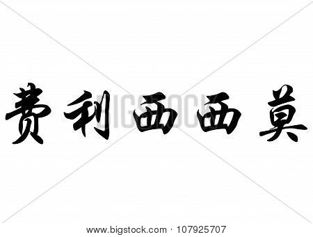 English Name Felicísimo In Chinese Calligraphy Characters