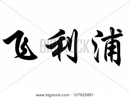 English Name Felip In Chinese Calligraphy Characters