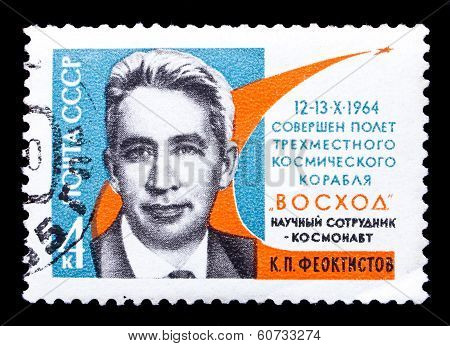 Ussr Stamp, Cosmonaut Feoktistov