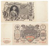 banknote of Imperial Russia with Catherine 2 portrait.