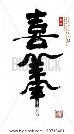 Chinese calligraphy. word mean good bless for year of the goat