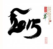 picture of blessed  - Chinese calligraphy - JPG