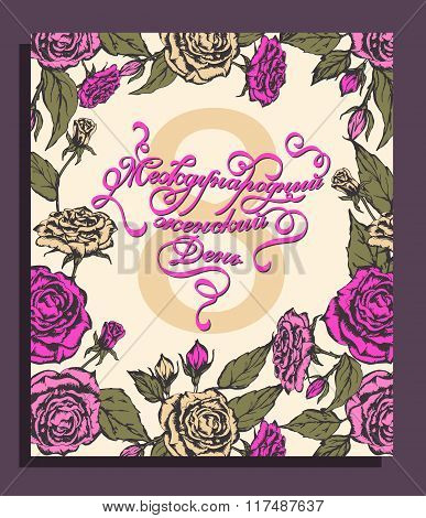 Happy Women's Day greeting card, gift card on pink background with design of a women and text 8th Ma