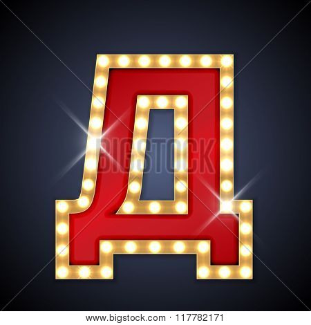 Vector illustration of realistic retro signboard cyrillic letter De. Part of alphabet including special European letters.