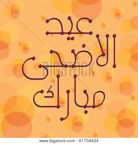 Urdu / Arabic Islamic calligraphy of text Eid ul adha Mubarak