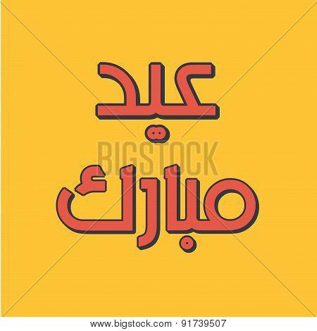 Urdu / Arabic Islamic calligraphy of text Eid Mubarak