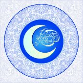 picture of kareem  - decorative design for holy month of muslim community festival Ramadan Kareem - JPG