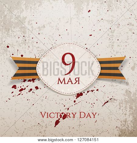 Victory Day 9 May Holiday realistic Banner Template with Saint George Ribbon on grunge Background with Drops of Blood. Vector Illustration