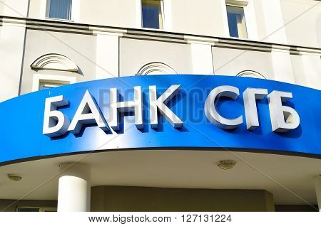 VELIKY NOVGOROD RUSSIA -MARCH 232 016. Bank SGB-former Severgazbank- logo on the building facade. It is a commercial bank providing a wide range of banking services to private and corporate clients.