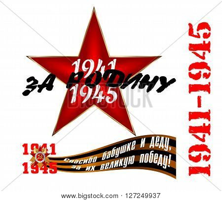 The design of the may 9 holiday, victory day, translation - for the Motherland, thank you grandma and grandpa for the victory
