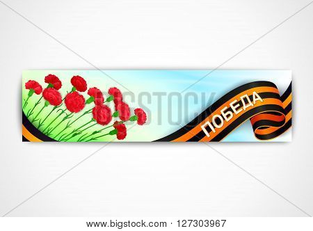 9th of May. Victory Day. Festive banner dedicated to the Second World War. Bouquet of carnations with St. George ribbon and the inscription on Russian language. Vector illustration