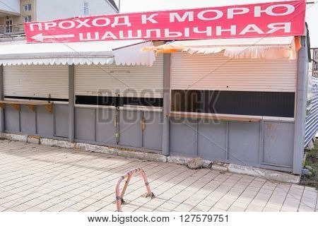 Closed Trade Pavilions With A Banner, A Passage To The Sea And Barbecue, On A Deserted Seaside Stree