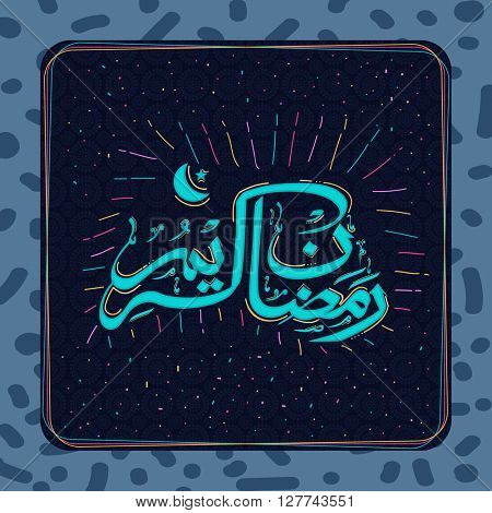 Arabic Islamic Calligraphy of text Ramadan Kareem in frame, Elegant greeting or invitation card design for Islamic Festival celebration.