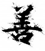 Strong tattoo design, japanese kanji, handmade