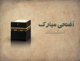 pic of kaaba  - Adha greeting showing Kaaba  - JPG