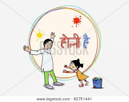 Cute little girl playing with her father on occasion of Indian Festival of colors celebration with Hindi text Holi Hai (Its Holi).