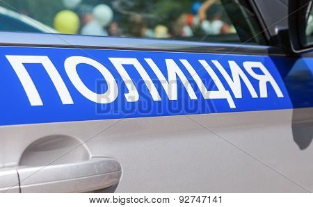 The Inscription On The Board Of A Police Car. Text On Russian: