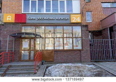 Nizhny Novgorod Russia. - April 07.2016. Bank the Russian capital on the street Belinsky 83