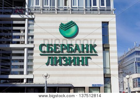 Nizhny Novgorod Russia. - April 18.2016. Sberbank Leasing on the street Osharskaya 12