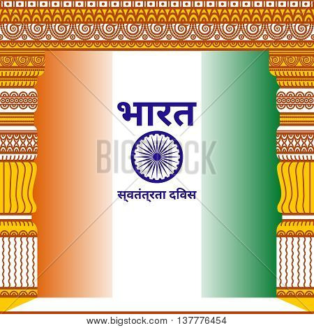 Hindi Inscription means India Independence Day. Indian ancient building background frame. Vector background with national flag, deep saffron, white and green colors. 15th august design element