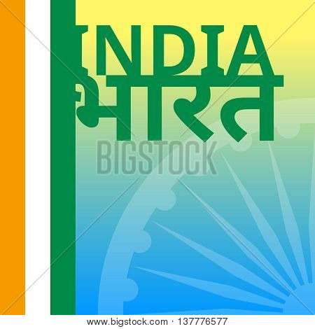 Hindi Inscription means India. Vector background with Indian national flag, deep saffron, white and green colors. 15th of august design element with Dharma wheel