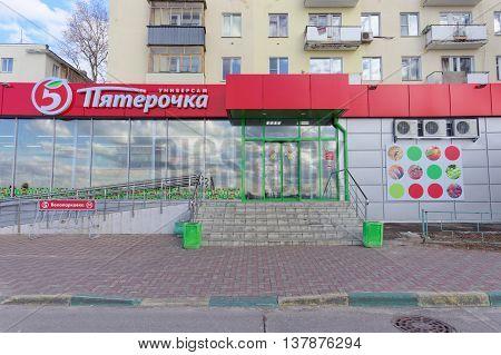 Nizhny Novgorod Russia. - April 22.2016.Shop Pyaterochka on the waterfront Fedorovsk 8