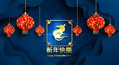 Chinese New Year 2020 Year Of The Rat With Paper Cut And Craft Style With Bokeh Effect. Luxury Chine poster