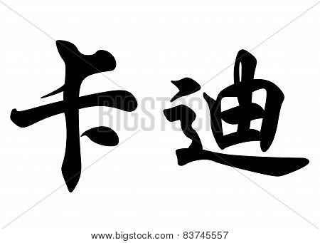 English Name Caddy In Chinese Calligraphy Characters