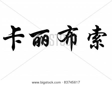 English Name Calypso In Chinese Calligraphy Characters