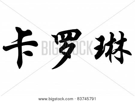 English Name Caroline In Chinese Calligraphy Characters
