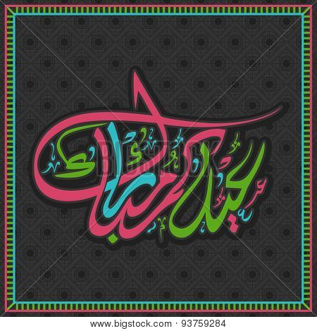 Elegant greeting card design with colorful Arabic Islamic calligraphy of text Eid Mubarak on black background for holy festival of Muslim community, celebration.