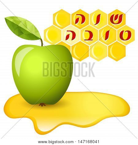 Green apple and honey Rosh hashana greeting card - Jewish New Year. Greeting text Shana tova on Hebrew - Have a good sweet year. Green apple with leaf and honeycomb vector illustration.