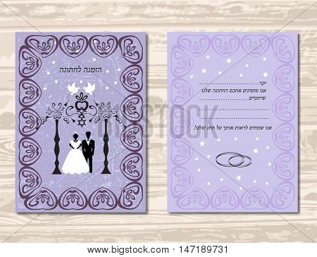 Invitation to the Huppah. Lavender invitation to a Jewish wedding. Hebrew.