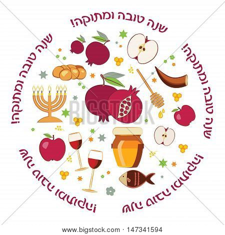Rosh Hashana Festival Greeting card design vector template. Jewish New Year greeting card. Greeting text