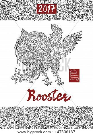 New Year card or poster with hand drawn graphic rooster, lettering and zen pattern. Zodiac animal sign, horoscope and astrological vector symbol. Chinese hieroglyph means Rooster