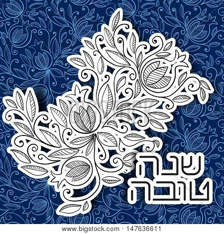 Rosh Hashanah (Jewish New Year) greeting card with pomegranate Rosh Hashanah symbols.. Hebrew text