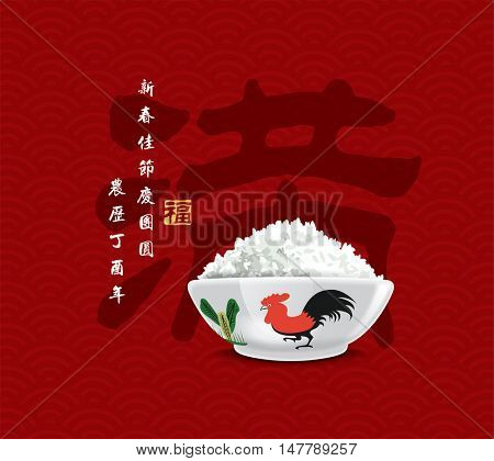 Chinese new year card design with rooster bowl. Chinese Calligraphy Translation: Full, 2017 year of the rooster, Reunion Dinner. Red stamp: Good Fortune