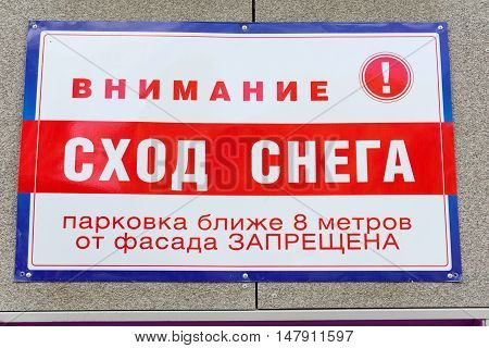 Nizhny Novgorod, Russia. - May 17.2016. The label with the text Warning snow melts Parking closer than 8 meters from the front of the building is prohibited