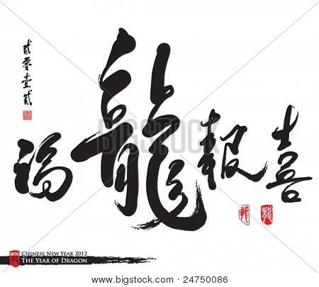 Vector Chinese New Year Calligraphy for the Year of Dragon - Good News from Dragon