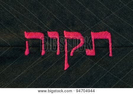 Hope In Hebrew Language, Stitched On Fabric