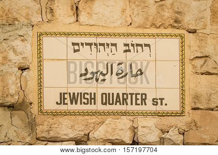 Jewish Quarter street, street name plaque in the Old City of Jerusalem, Israel