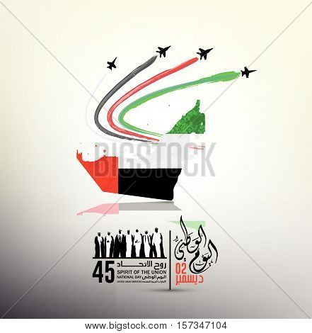spirit of the union, united Arab emirates national day December the 2nd,the Arabic script means ''National Day ''. the small script = '' spirit of the union, national day,United Arab emirates''
