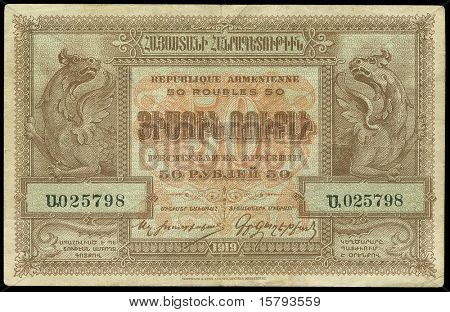 Vintage Money. Fifty Armenian Roubles, 1919